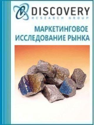 Анализ рынка ферросплавов в России