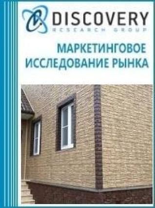 Анализ рынка фиброцементных плит в России