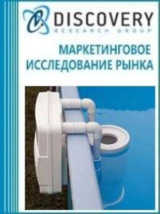 Маркетинговое исследование - Анализ рынка фильтрационных установок для бассейнов в России