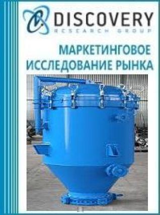 Маркетинговое исследование - Анализ рынка фильтров для растительного масла камерного типа в России