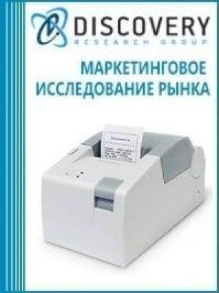 Маркетинговое исследование - Анализ рынка фискальных регистраторов в России