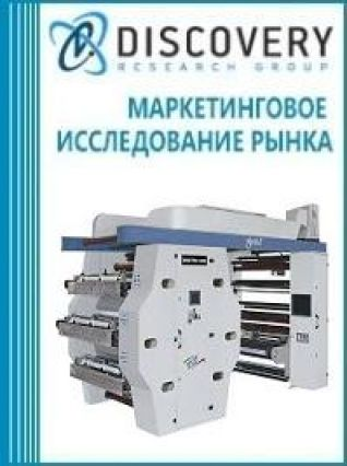 Анализ рынка флексографических машин планетарного типа в России