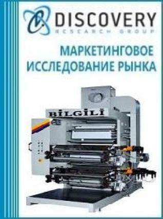 Анализ рынка флексографических машин ярусного типа в России
