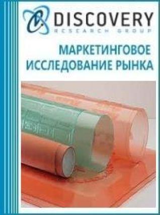 Маркетинговое исследование - Анализ рынка флексографских форм в России