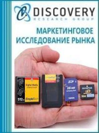 Анализ рынка флеш-карт в России