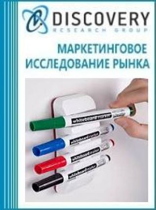 Маркетинговое исследование - Анализ рынка флипчартов и аксессуаров в России