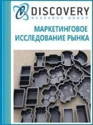 Маркетинговое исследование - Анализ рынка форм для литья в России