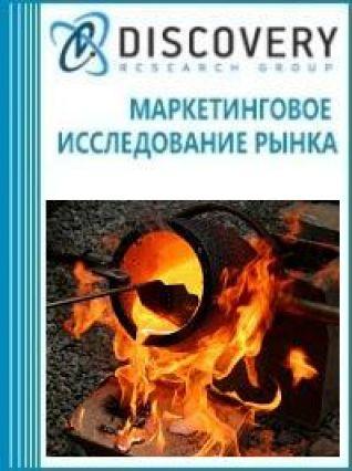 Маркетинговое исследование - Анализ рынка форм и моделей для литья металлов в России