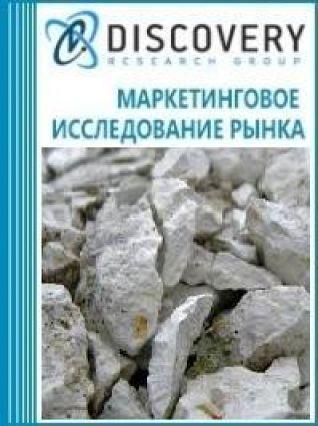 Маркетинговое исследование - Анализ рынка фосфатного мела в России
