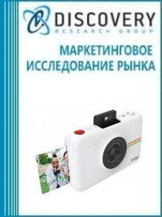 Маркетинговое исследование - Анализ рынка фотокамер-полароидов (моментальное получение снимка) в России
