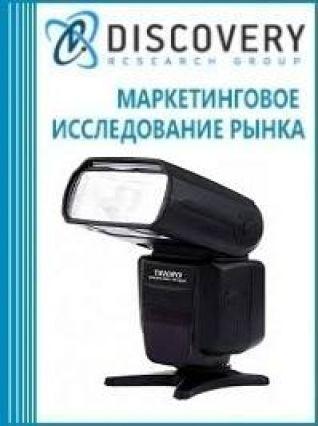 Маркетинговое исследование - Анализ рынка фотовспышек для камер в России