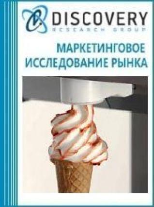 Анализ рынка фризеров для мороженного в России