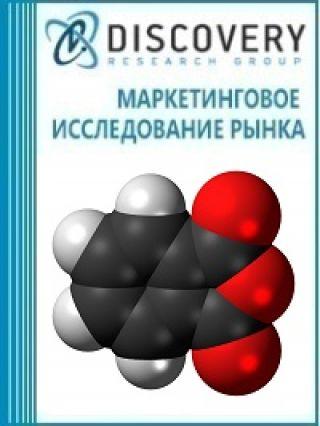 Анализ рынка фталевого ангидрида в России