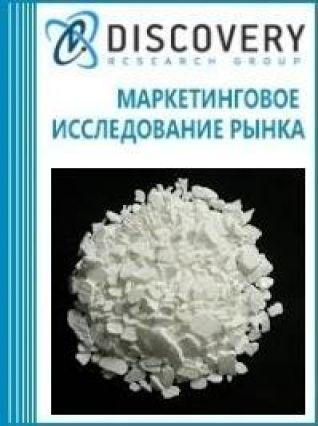 Анализ рынка фторида амония и натрия в России