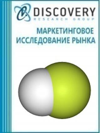Маркетинговое исследование - Анализ рынка фтористого водорода в России