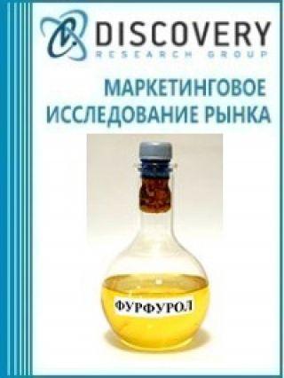 Анализ рынка фурфурола в России