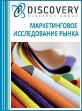 Маркетинговое исследование - Анализ рынка фурнитуры для текстильных изделий в России