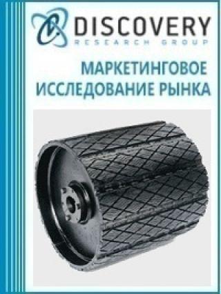 Анализ рынка футеровки для конвейерных барабанов в России