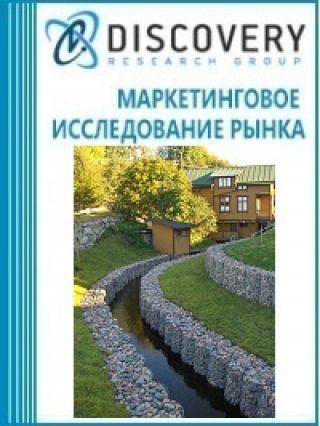 Анализ рынка габионных конструкций в России