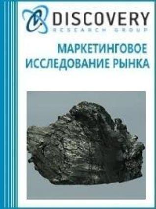 Анализ рынка гадолиния в России