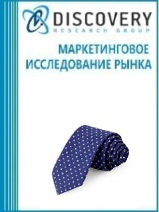 Анализ рынка галстуков в России