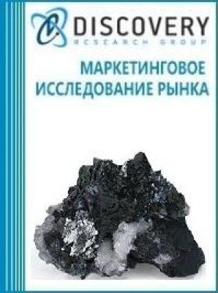 Анализ рынка гаусманита в России