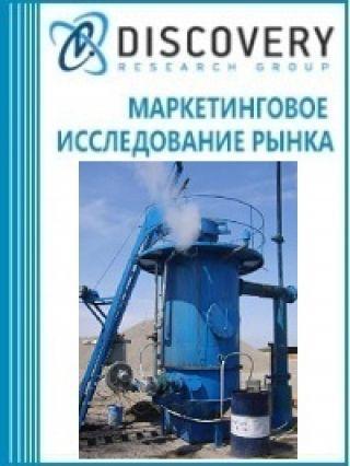 Маркетинговое исследование - Анализ рынка газификации угля в России
