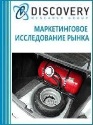 Анализ рынка газобаллонного оборудования в России