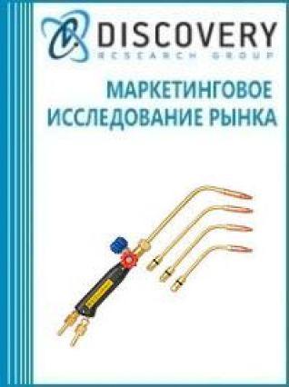 Маркетинговое исследование - Анализ рынка газосварочные горелки в России
