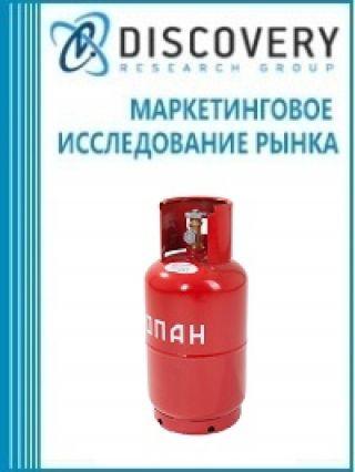 Анализ рынка газовых баллонов для автомобилей в России