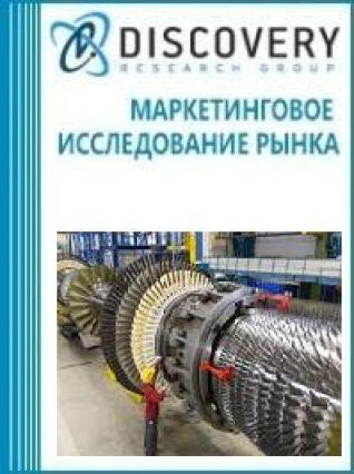 Анализ рынка газовых турбин в России