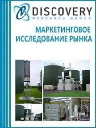Анализ рынка генераторных газов в России