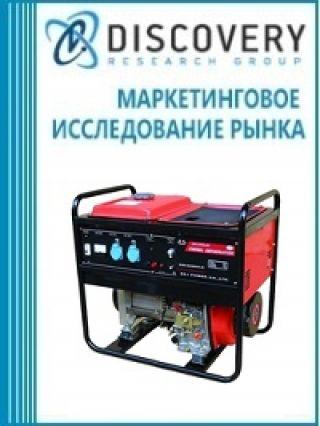Маркетинговое исследование - Анализ рынка генераторов электроэнергии (электрогенераторов) большой мощности в России