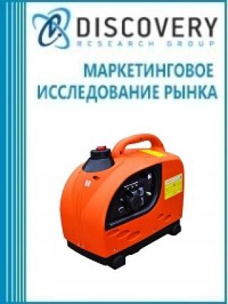 Маркетинговое исследование - Анализ рынка генераторов электроэнергии (электрогенераторов) малой мощности в России