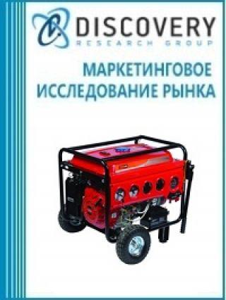 Анализ рынка генераторов электроэнергии (электрогенераторов) средней мощности в России