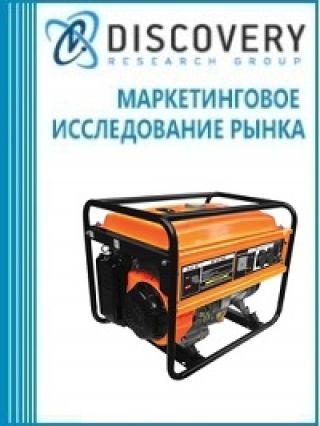 Маркетинговое исследование - Анализ рынка генераторов электроэнергии (электрогенераторов) в России