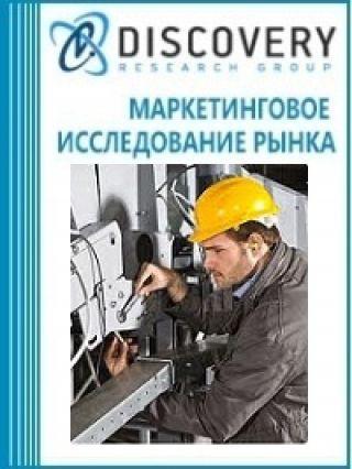 Маркетинговое исследование - Анализ рынка инжиниринга геотехнического и геологического в России