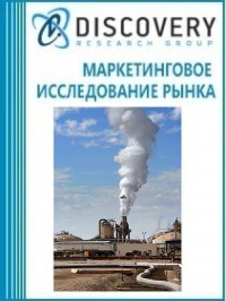 Маркетинговое исследование - Анализ рынка геотермальной энергетики в России