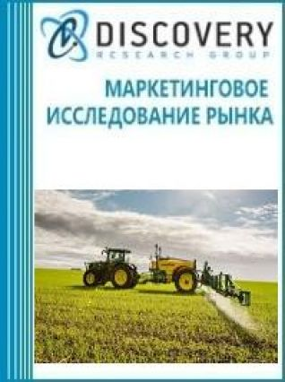 Анализ рынка гербицидов в России