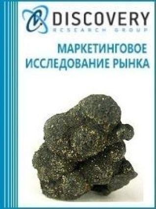 Анализ рынка германиевых руд в России