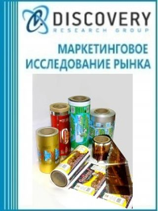 Маркетинговое исследование - Анализ рынка гибкой полимерной упаковки в России
