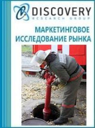 Анализ рынка гидрантов пожарных в России