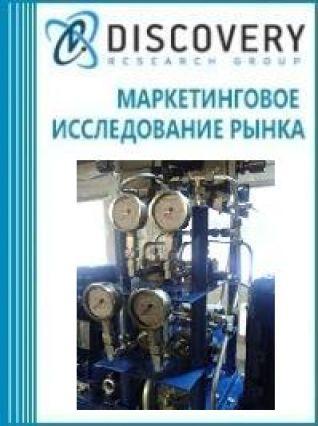 Анализ рынка гидравлических станций в России