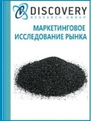 Анализ рынка гидразингидрата в России