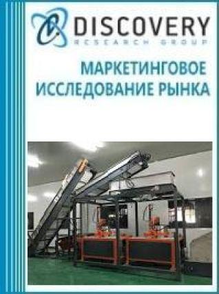 Анализ рынка гидроэкстракторов для чайного листа в России
