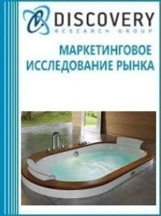 Анализ рынка гидромассажных ванн в России