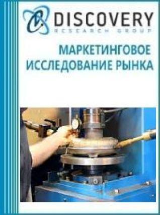 Анализ рынка гидротрансформаторов в России