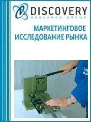Анализ рынка гильотинных ножниц в России