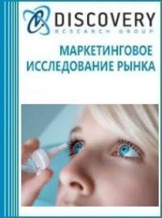 Анализ рынка глазных капель в России
