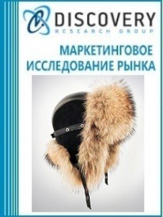 Маркетинговое исследование - Анализ рынка головных уборов из натурального меха в России